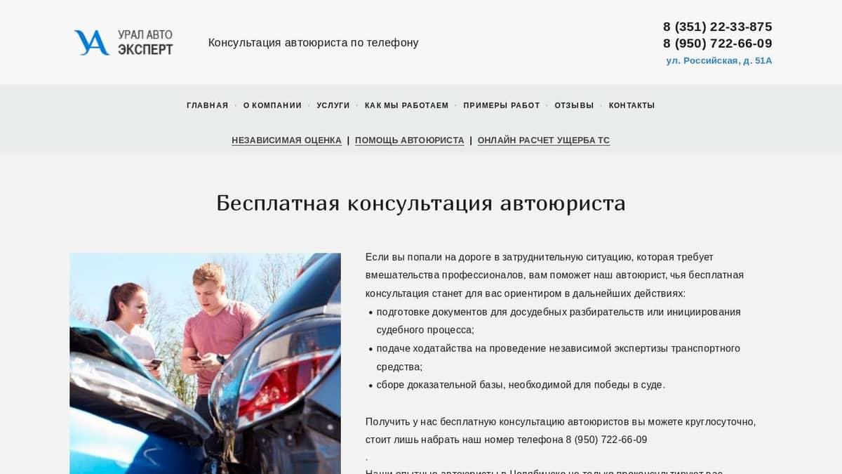 автоюрист екатеринбург консультация бесплатно